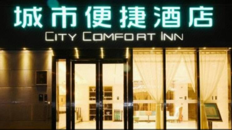 城市便捷酒店(南宁广西大学新阳路店)