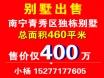 青秀区独栋别墅460平米售价仅400万
