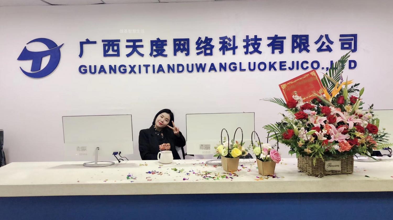 广西天度网络科技有限公司